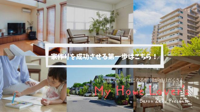 ブログ マイ ホーム