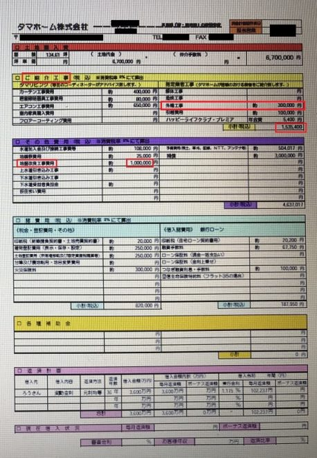タマホーム 見積書 住宅ローン 詳細